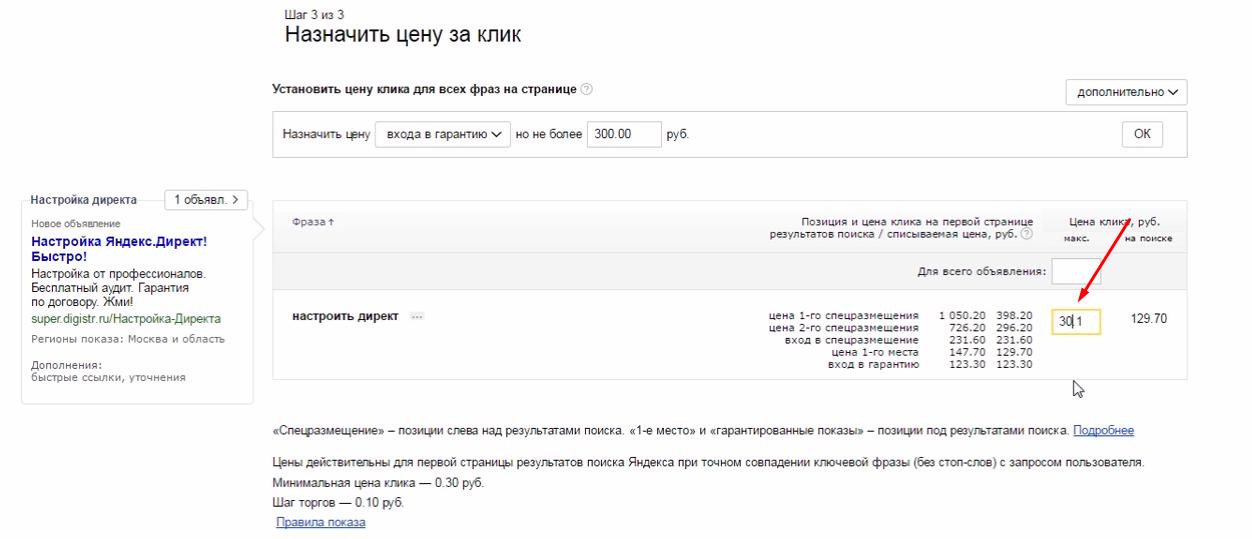 Цены за рекламу на яндекс директ