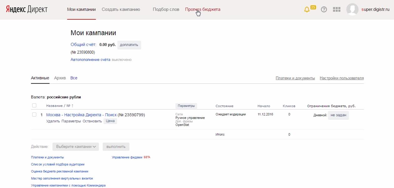 Яндекс директ личный кабинет вход сайт юкоз реклама яндекс