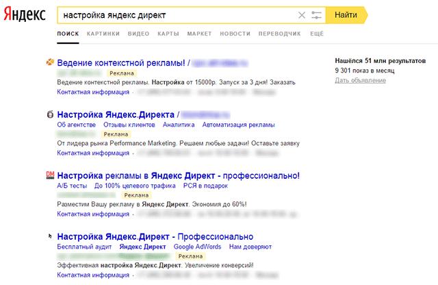 Яндекс директ виды реклам