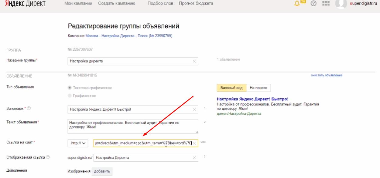 Метки в яндекс директ как заблокировать google adwords
